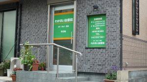 わかほい治療院の入口